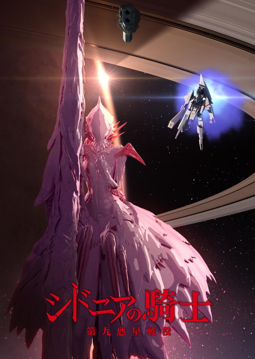 """Рыцари """"Сидонии"""": Война девятой планеты, постер № 1"""