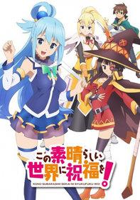 Да благословят боги сей расчудесный мир! OVA