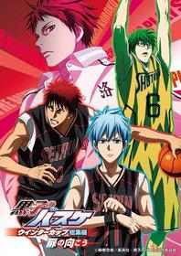 Баскетбол Куроко: Зимний кубок 3 — Преодолевая порог