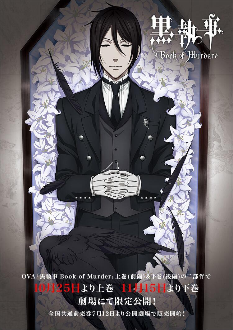 Чёрный дворецкий: Книга убийства, постер № 1