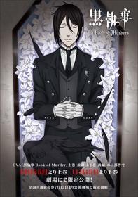 Чёрный дворецкий: Книга убийства