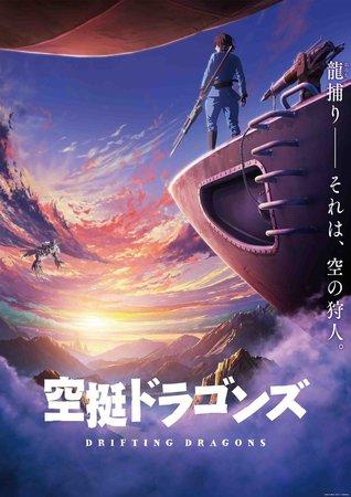 Постеры аниме «Небесные драконы»