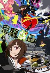 Столичная шиза OVA