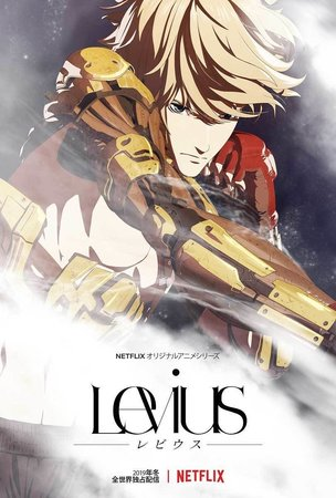 Постеры аниме «Левиус»