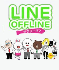Служащий Line