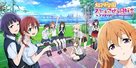 Любовь вживую: Клуб айдолов старшей школы Нидзигасаки