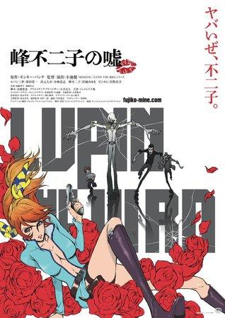 Постеры аниме «Люпен III: Ложь Мине Фудзико»
