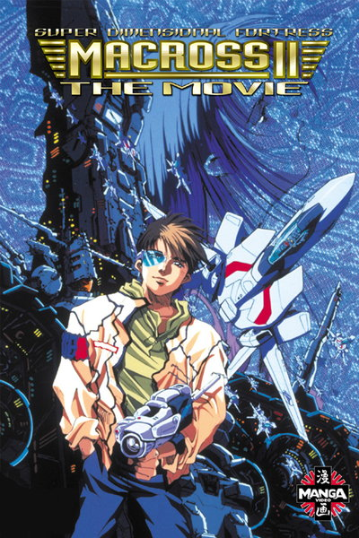 Макросс II: Фильм, постер № 1