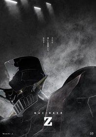 Постеры аниме «Мазингер Z: Бесконечность»
