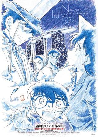 Постеры аниме «Детектив Конан: Кулак синего сапфира»