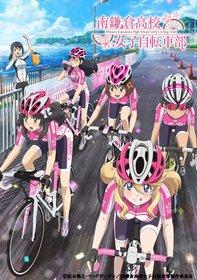 Женский велоклуб старшей школы Минами Камакура