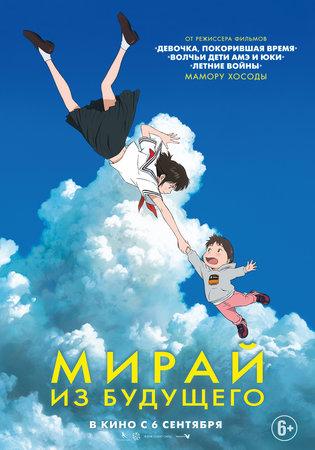 Постеры аниме «Мирай из будущего»