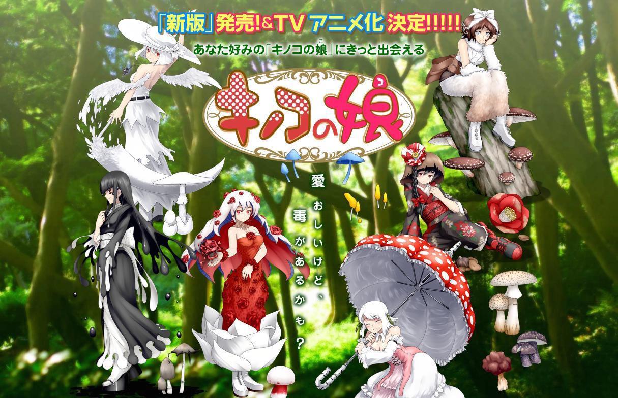 Лесные феи: Девушки-грибы, кадр № 1