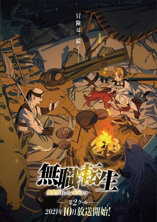 Постеры аниме «Реинкарнация безработного 2»
