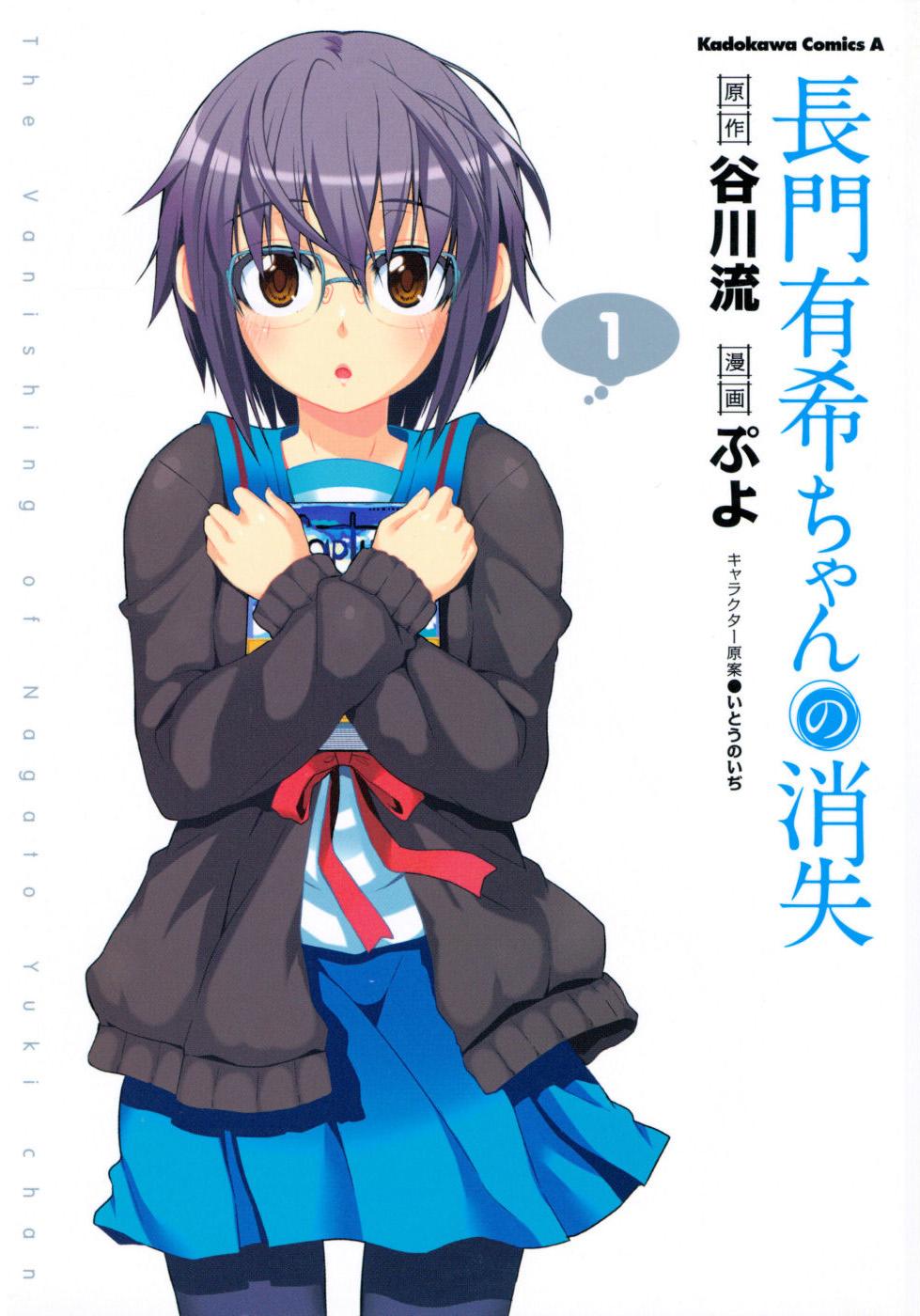 Исчезновение Нагато Юки-чан, постер № 1