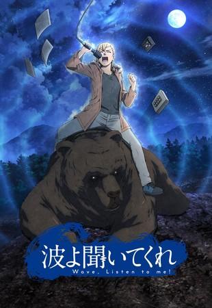Постеры аниме «Волна, слушай меня!»