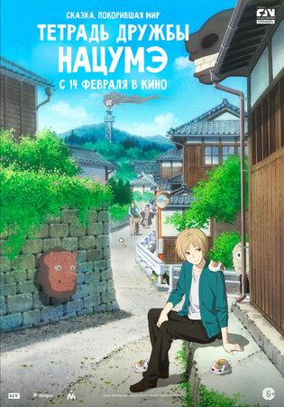 Постеры аниме «Тетрадь дружбы Нацумэ»