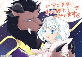 Жертвенная принцесса и король зверей