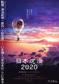 Япония тонет: Фильм