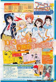 Фальшивая любовь OVA