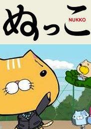 Нукко, кадр № 1