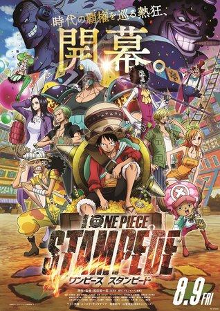 Постеры аниме «Ван-Пис: Паническое бегство»