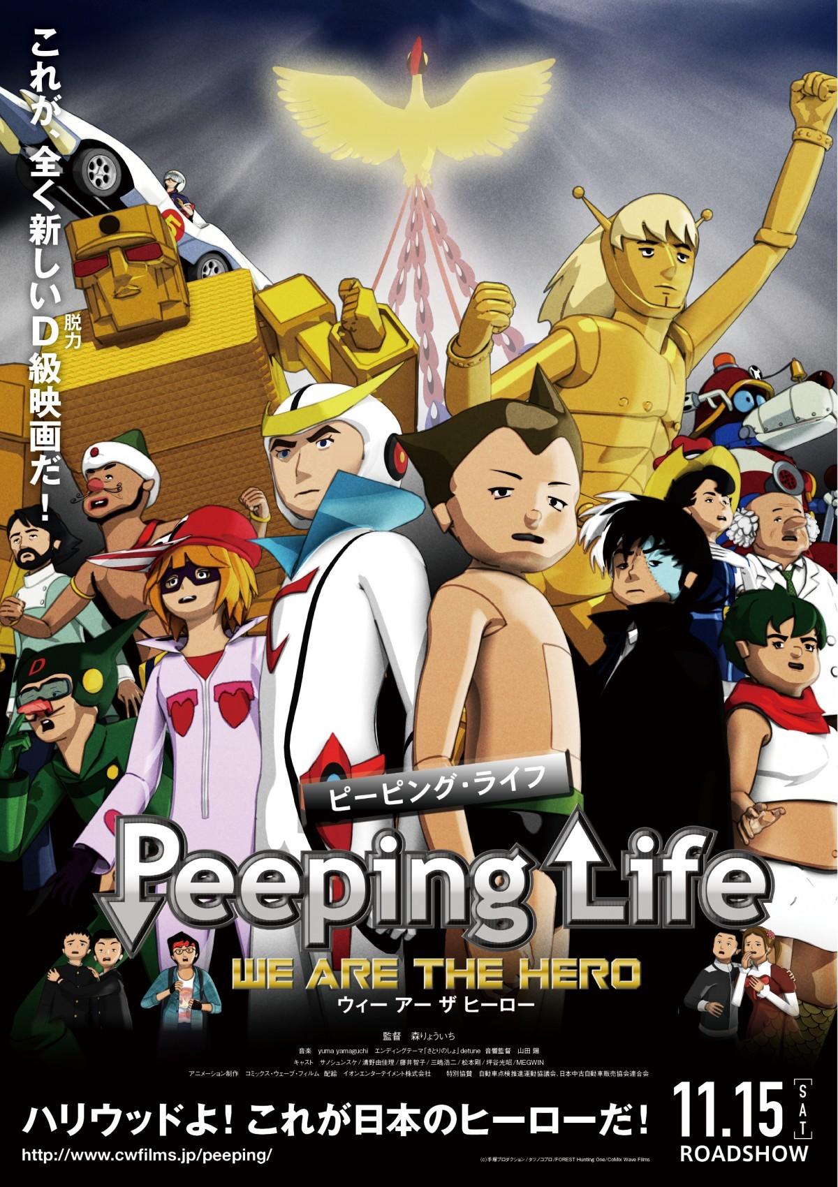Жизнь напоказ: Мы герои, постер № 1