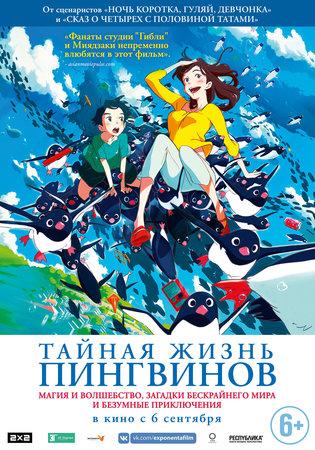 Постеры аниме «Тайная жизнь пингвинов»