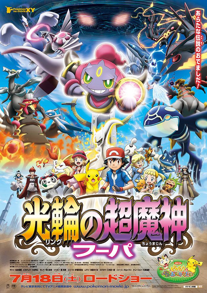 Покемон XY: Хупа и битва эпох, постер № 1