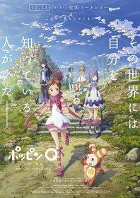Постеры аниме «Попин Q»