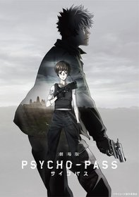 Психо-пасс (фильм)