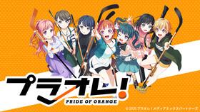Оранжевая гордость