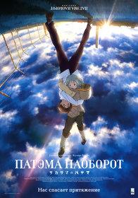 Постеры аниме «Патэма наоборот»
