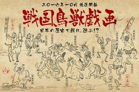 Животные карикатуры периода Сенгоку
