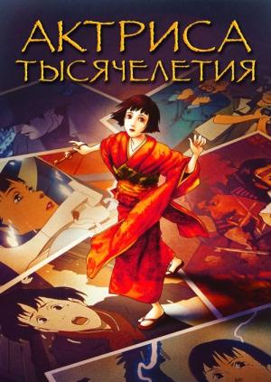 Актриса тысячелетия, постер № 2