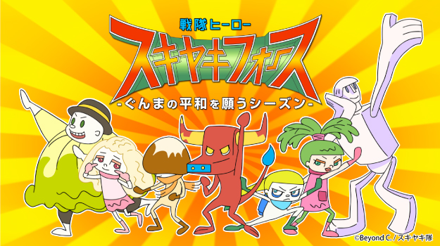 Герои в масках: Отряд Сукияки, постер № 1