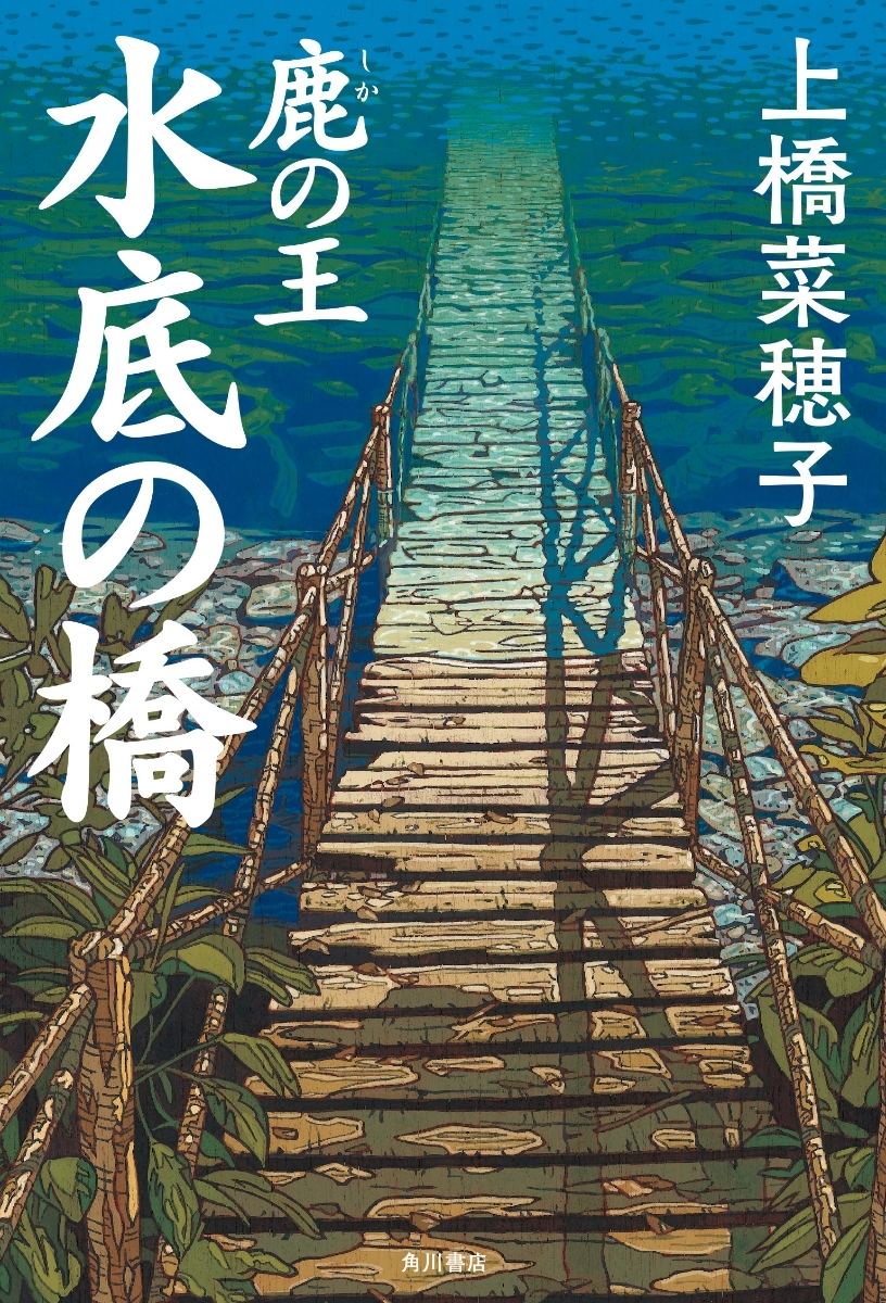 Олений король, постер № 1