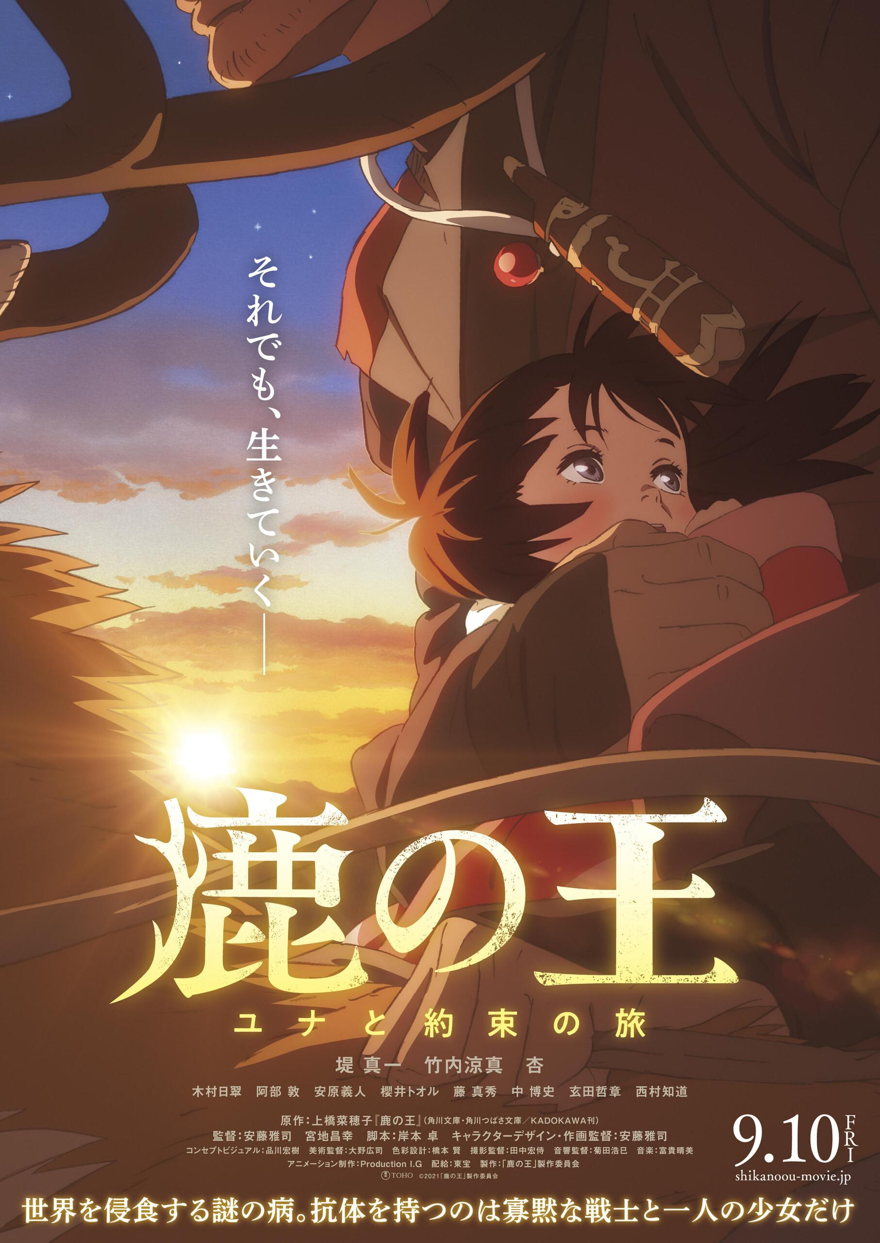 Олений король, постер № 2