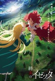 Постеры аниме «Изетта: Последняя ведьма»