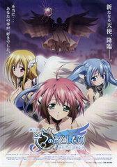 Утраченное небесами: Заводной Ангелоид