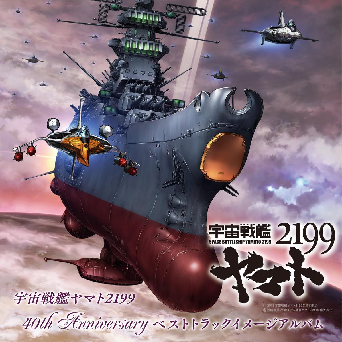 Космический линкор Ямато 2199: Звёздный ковчег, постер № 2