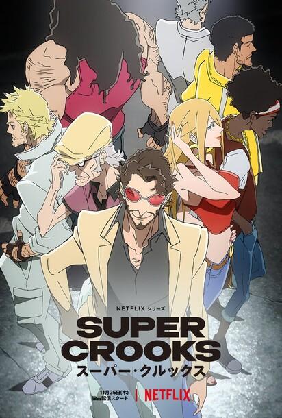 Постеры аниме «Суперзлодеи»