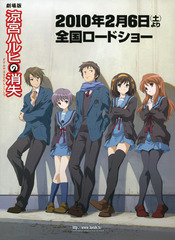 «Исчезновение Харухи Судзумии» (The Disappearance of Haruhi Suzumiya)