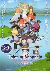 «Сказания Весперии: Первый удар» (Tales of Vesperia ~The First Strike~)