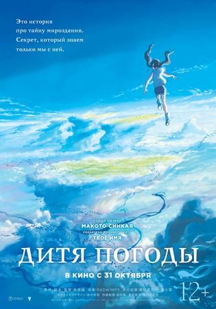 Постеры аниме «Дитя погоды»