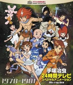 Осаму Тезука: Бокс-сет сериалов с 1978 по 1981 годы