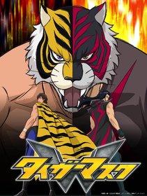 Маска тигра W