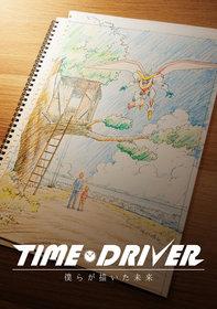 Тайм-драйвер: Нарисованное будущее