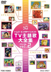 Сборник песен из аниме-сериалов TMS Entertainment