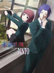 Токийский Гуль: Пинто